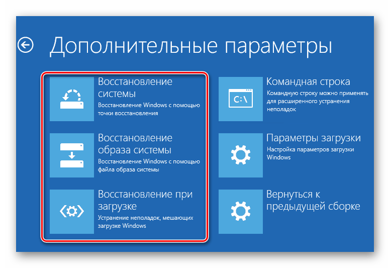 Выбор типа восстановления системы в окне восстановления Windows 10