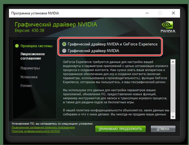 Выбор вариантов установки драйвера для видеокарты NVIDIA GeForce 610