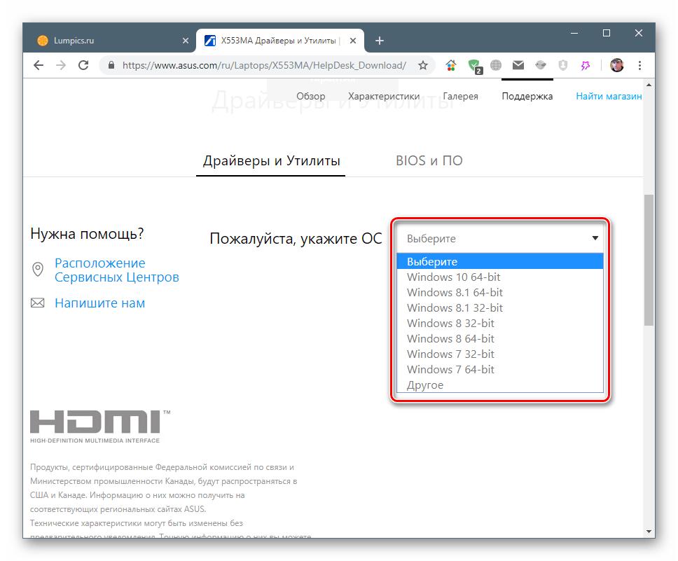 Выбор версии операционной системы перед загрузкой дрйверов для ноутбука Asus X553M на официальном сайте поддержки