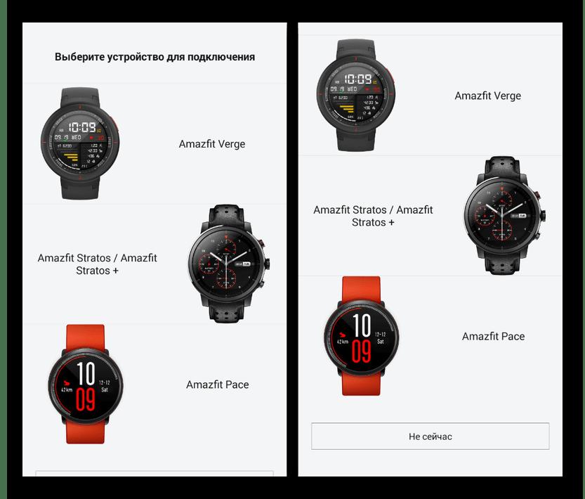 Выбор внешнего устройства в Amazfit Watch на Android