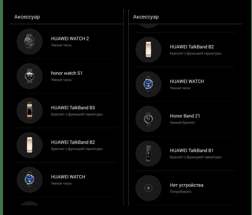 Выбор внешнего устройства в Huawei Wear на Android