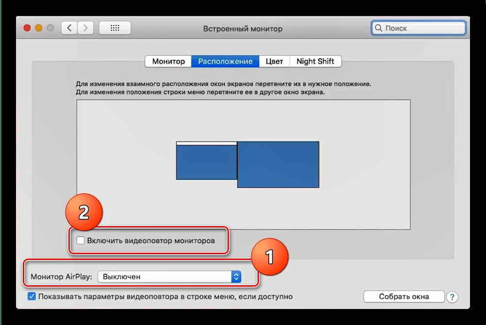 Выбор вывода изображения на AppleTV при подключении MacBook к телевизору