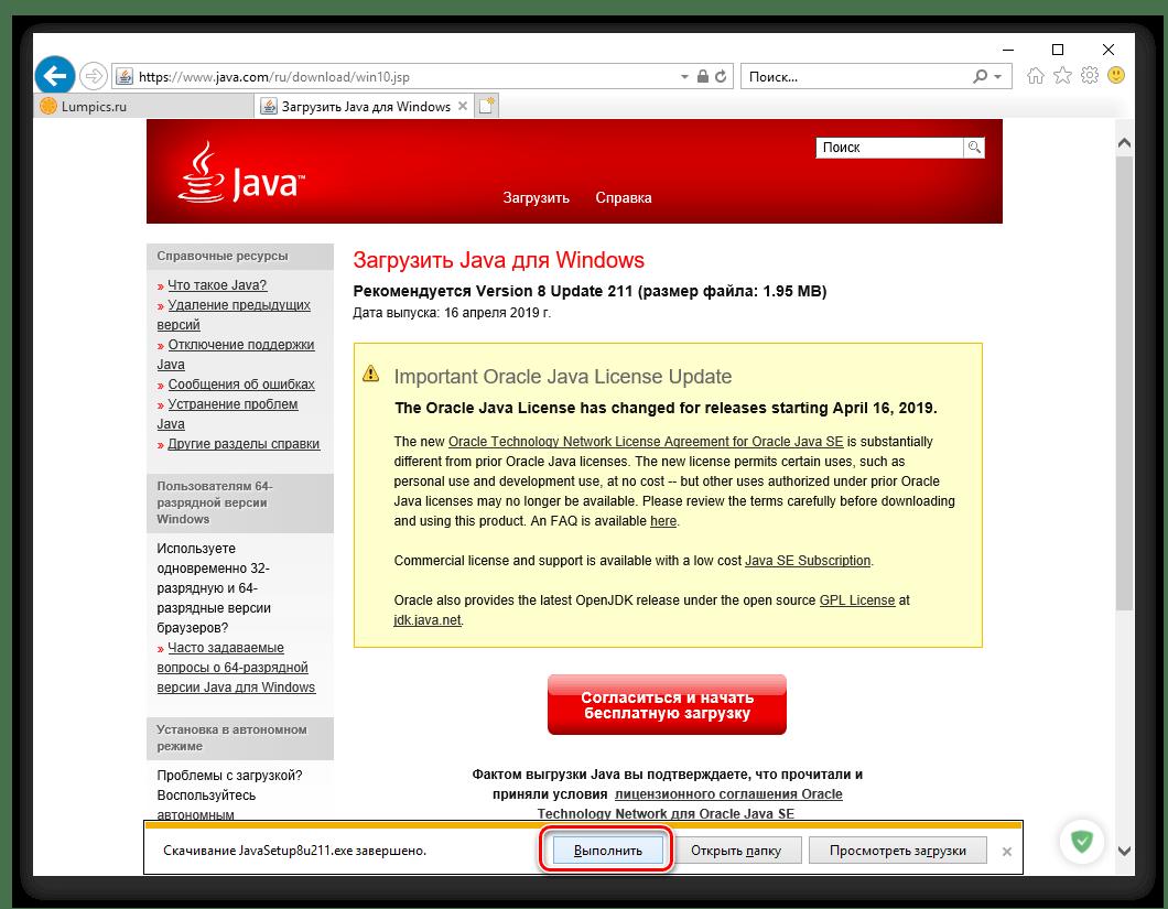 Выполнить установку Java для поиска драйвера для видеокарты NVIDIA GeForce 610 в Internet Explorer