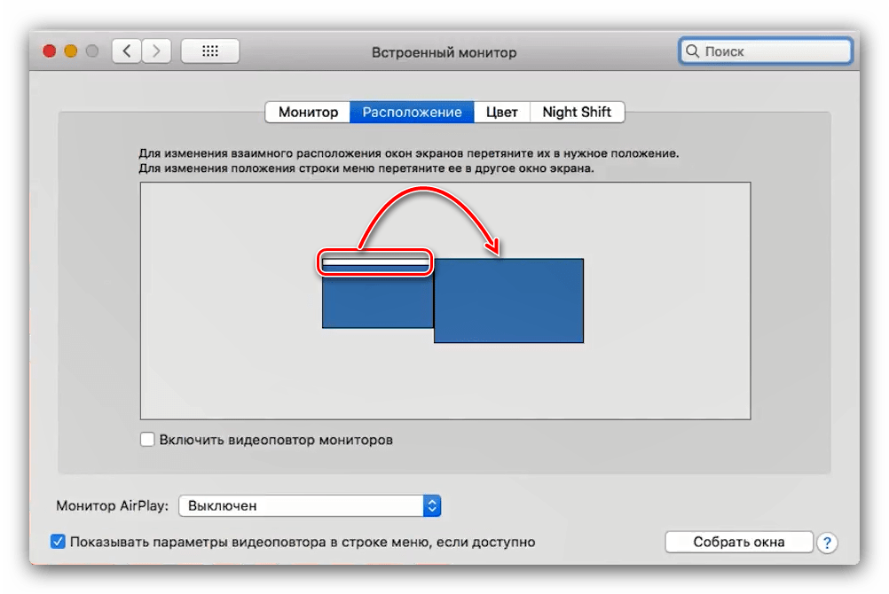 Вывод изображения только на ТВ в режиме мониторов при подключении MacBook к телевизору