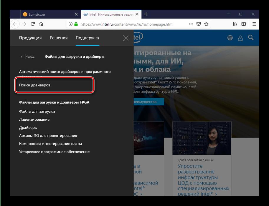 Вызвать розыск  для получения драйверов к intel hd graphics 3000 с вебвебвебсайт   а разработчиков