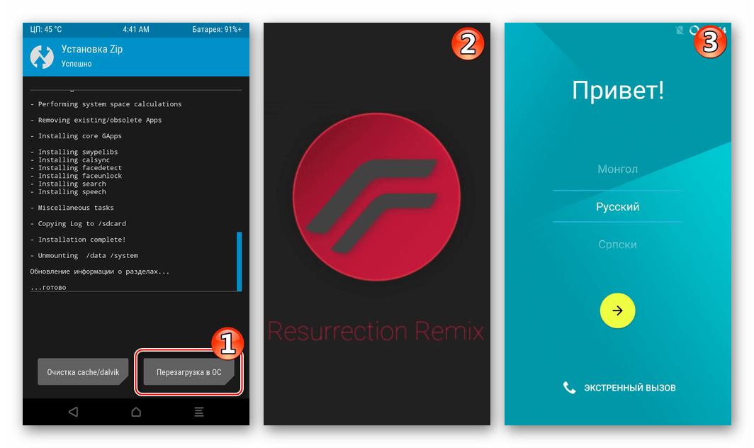 Xiaomi Redmi Note 3 MTK Первый запуск кастомной прошивки после инсталляции через TWRP