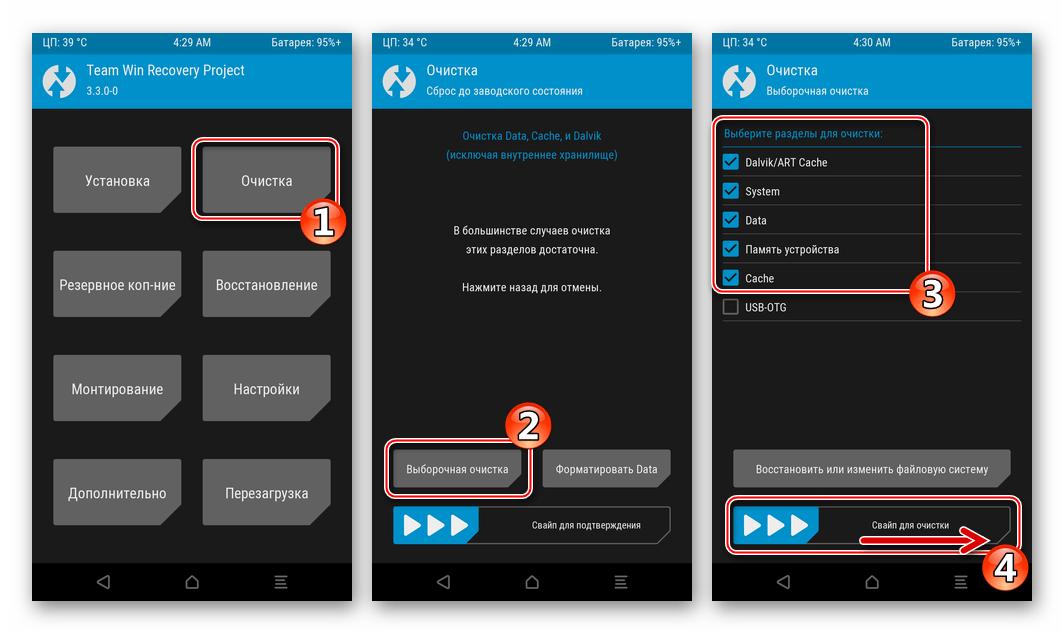 Xiaomi Redmi Note 3 MTK TWRP удаление данных из всех разделов перед установкой кастомной прошивки (Full Wipe)
