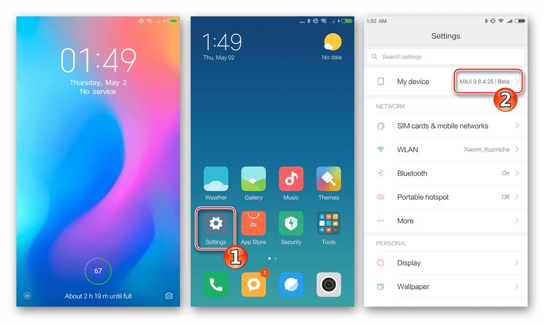 Xiaomi Redmi Note 3 MTK переустановка (обновление) MIUI с помощью приложения Update завершена успешно