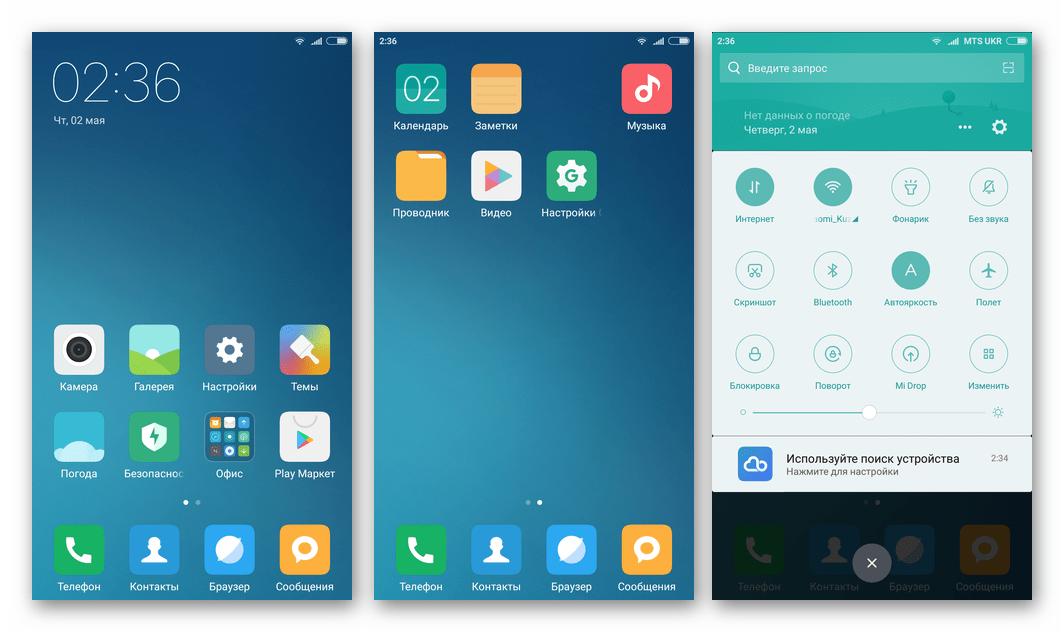 Xiaomi Redmi Note 3 MTK переведенная прошивка xiaomi.eu интерфейс
