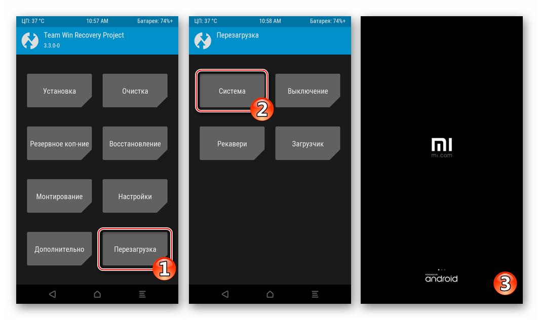 Xiaomi Redmi Note 3 MTK перезагрузка в Андроид из TWRP