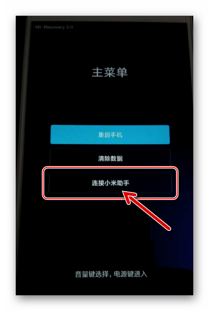 Xiaomi Redmi Note 3 MTK подключение телефона в режиме Recovery к Mi Phone Assistant