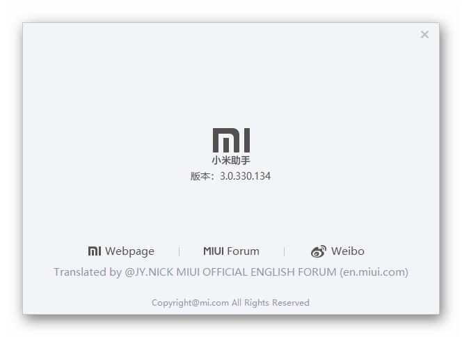 Xiaomi Redmi Note 3 MTK прошивка девайса с помощью Mi Phone Assistant
