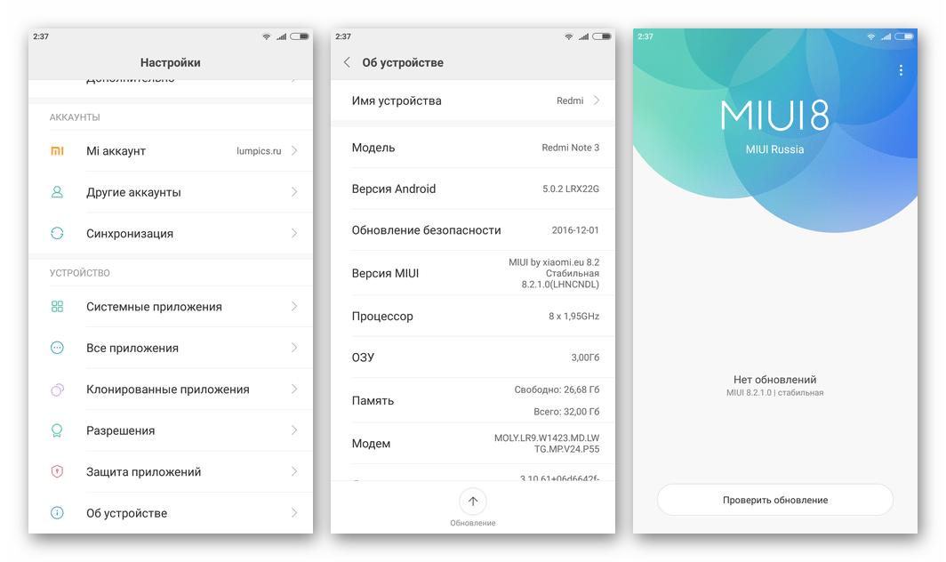 Xiaomi Redmi Note 3 MTK прошивка от xiaomi.eu установлена через Flash Tool и готова к использованию