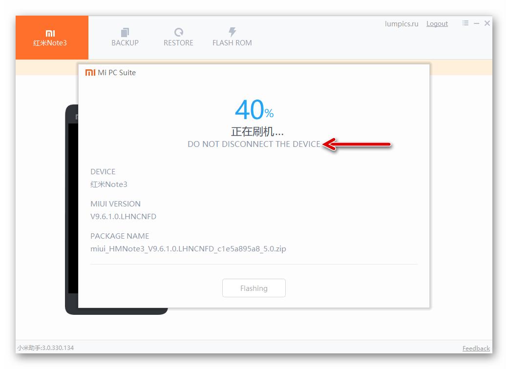 Xiaomi Redmi Note 3 MTK процедура установки (восстановления) прошивки через Mi Phone Assistant