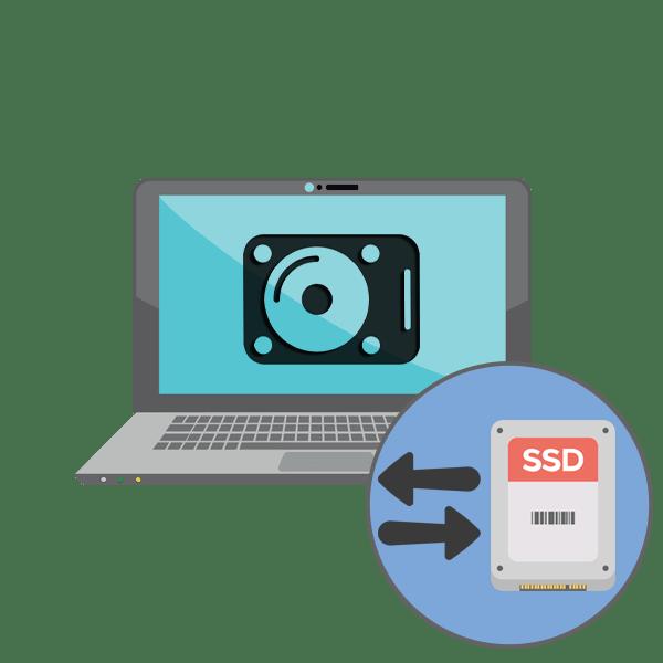 Замена жесткого диска на ноутбуке на SSD