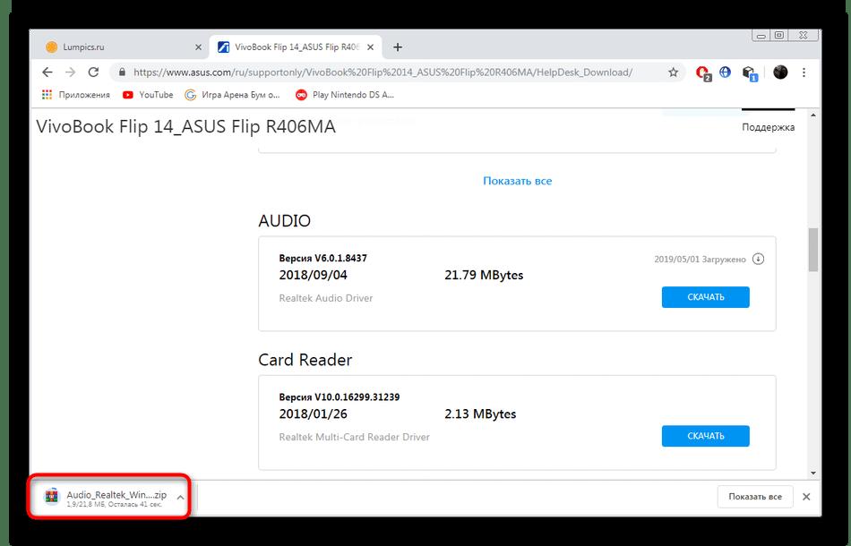 Запуск и установка драйверов аудиоконтроллера мультимедиа с официального сайта