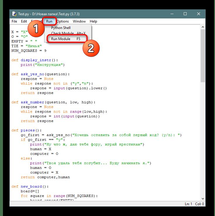 Запуск исполнения программы в Среде разработки IDLE