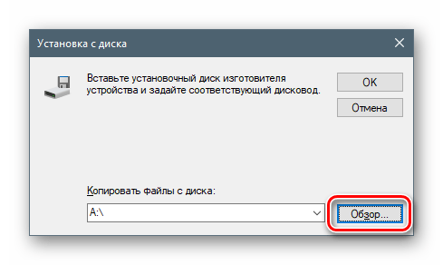 Запуск обзора дисков компьютера на предмет наличия драверов для устройства в ОС Windows 10