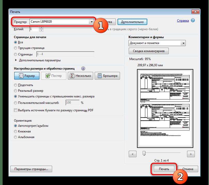 Запуск печати в программе Adobe Acrobat