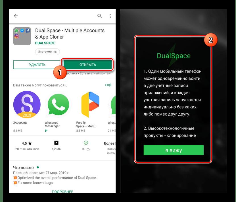 Запуск приложения DualSpace на Android
