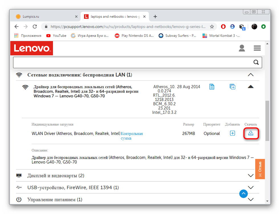 Запуск скачивания Wi-Fi-драйверов с официального сайта производителя