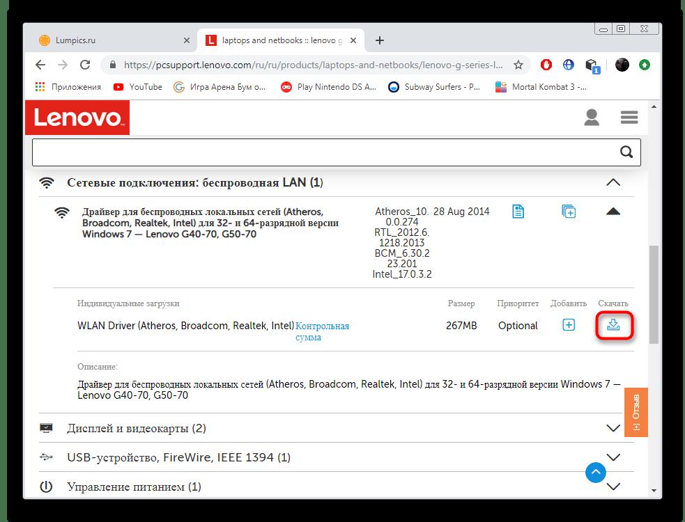 Запуск скачивания Wi-Fi-драйверов с официального вебвебвебвебсайт    а производителя