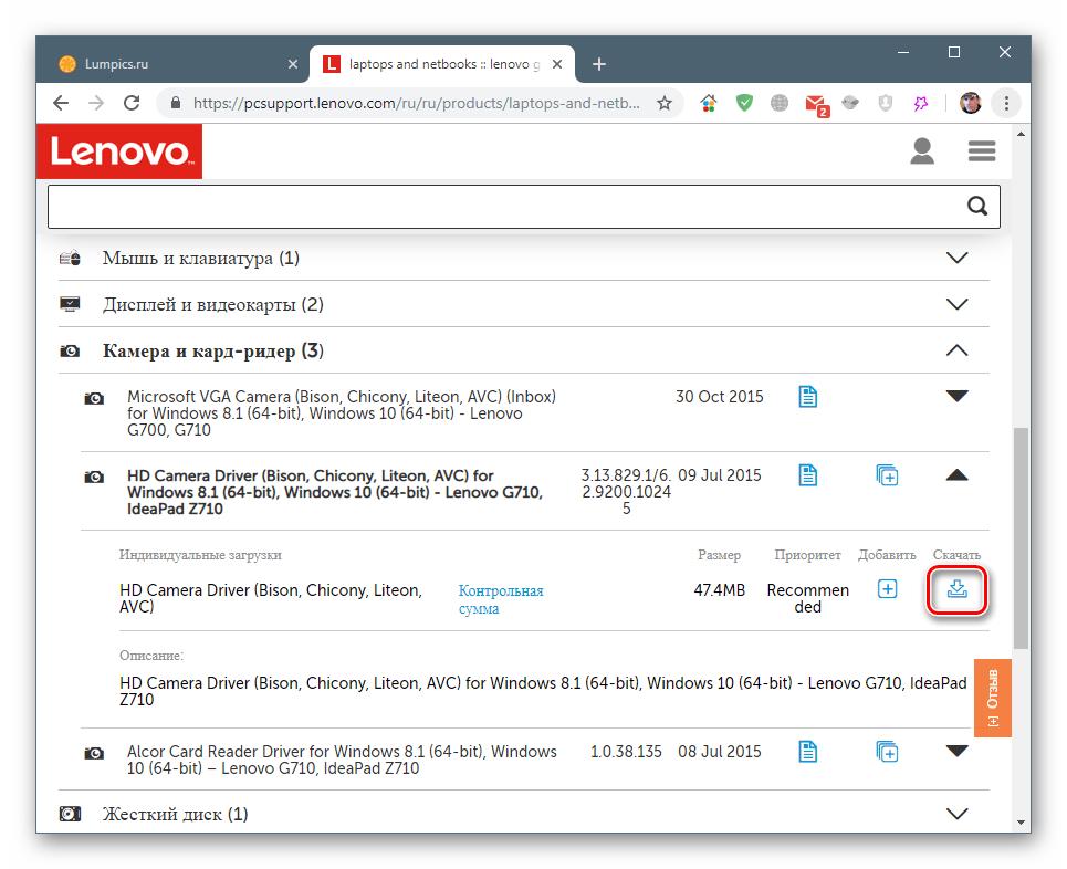 Запуск скачивания файлов на официальной странице загрузки драйверов для ноутбука Lenovo G510
