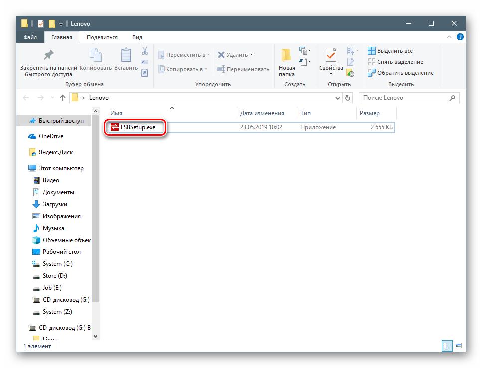 Запуск установщика автоматического инструмента обновления драйверов для ноутбука Lenovo G510