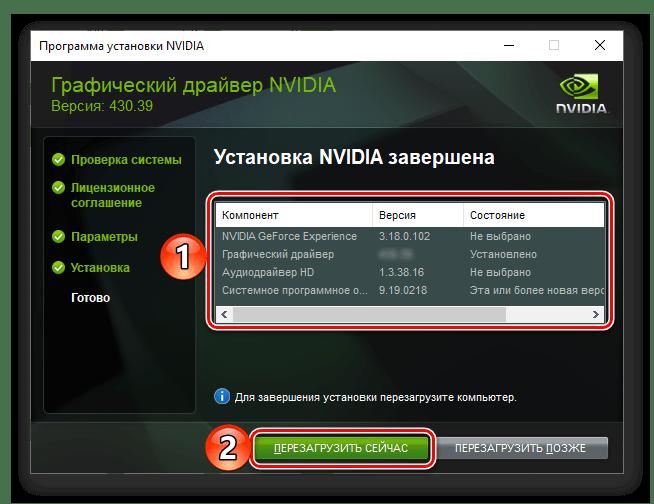 Завершение установки драйвера для видеокарты NVIDIA GeForce 610