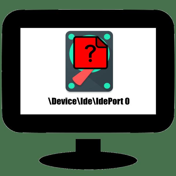 драйвер обнаружил ошибку контроллера device ide ideport0