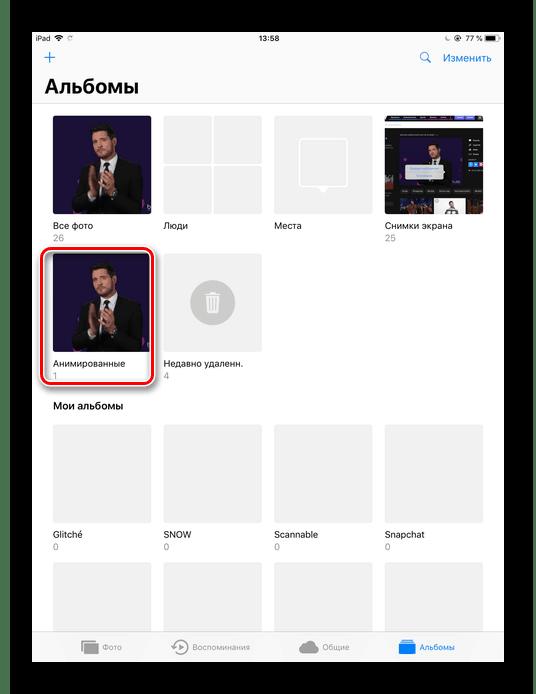 Albom-Animirovannye-dlya-gifok-na-iPhone-s-versiej-iOS-11-i-vyshe