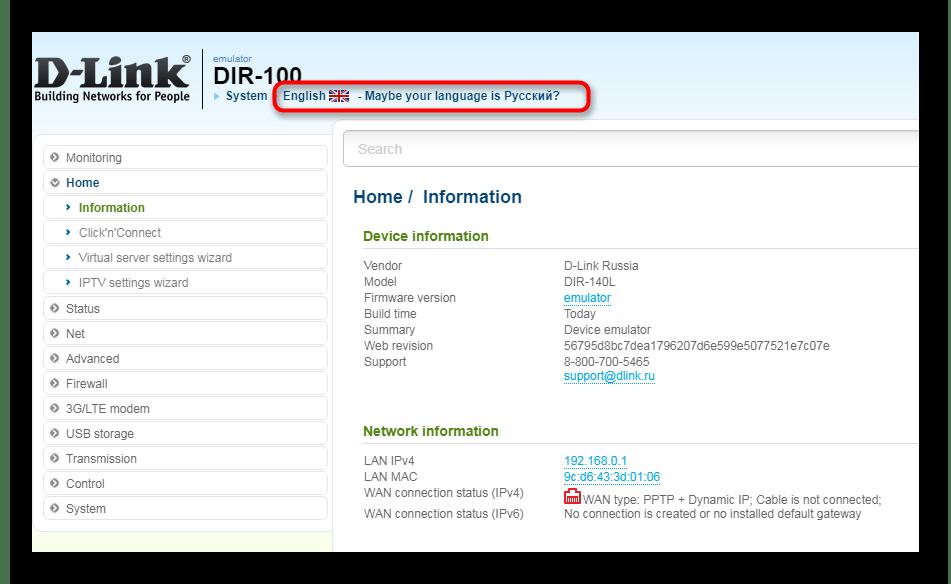 Изменение языка интерфейса роутера D-Link DIR-100