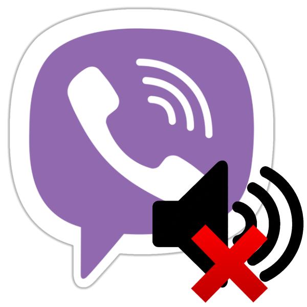 Как выключить  звук в Viber