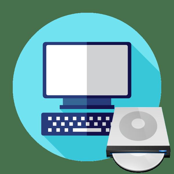 Как включить  дисковод в компьютер