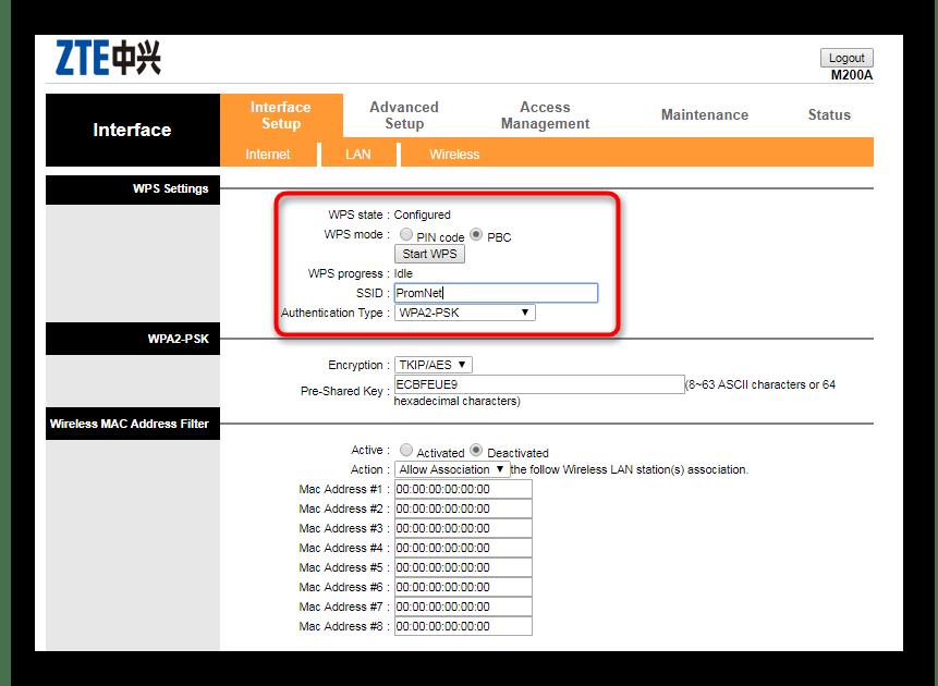 Настройка безопасности беспроводной сети роутера Промсвязь