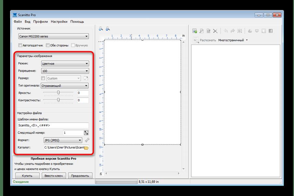 Настройка дополнительных параметров для сканирования в программе Scanitto Pro