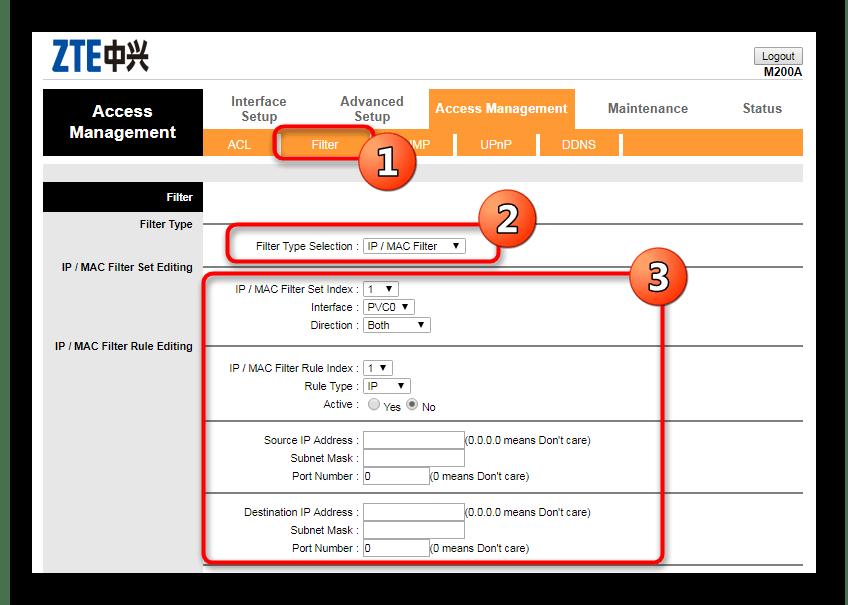 Настройка фильтрации во время конфигурации роутера Промсвязь