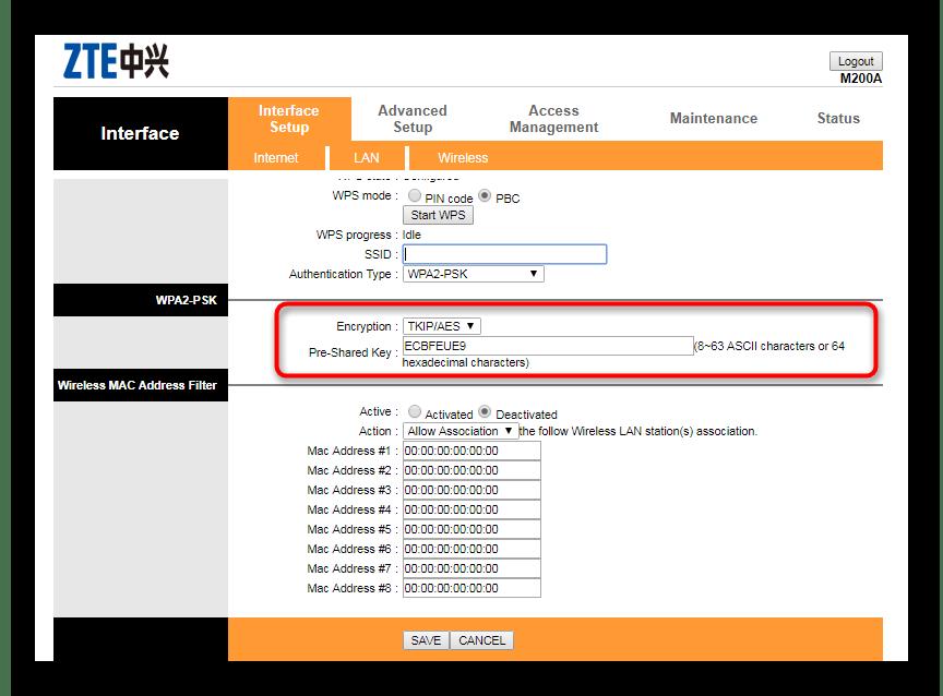 Настройка пароля для подключения к беспроводной сети роутера Промсвязь