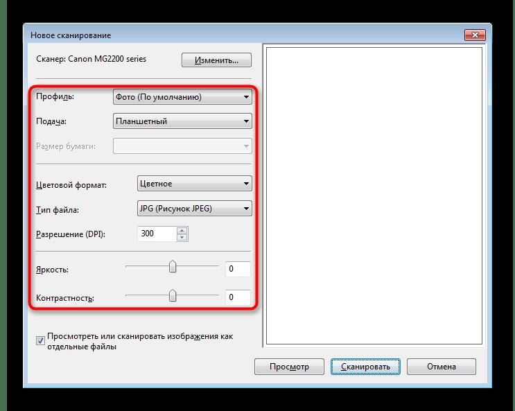 Настройка сканирования в программе Факсы и сканирование Windows