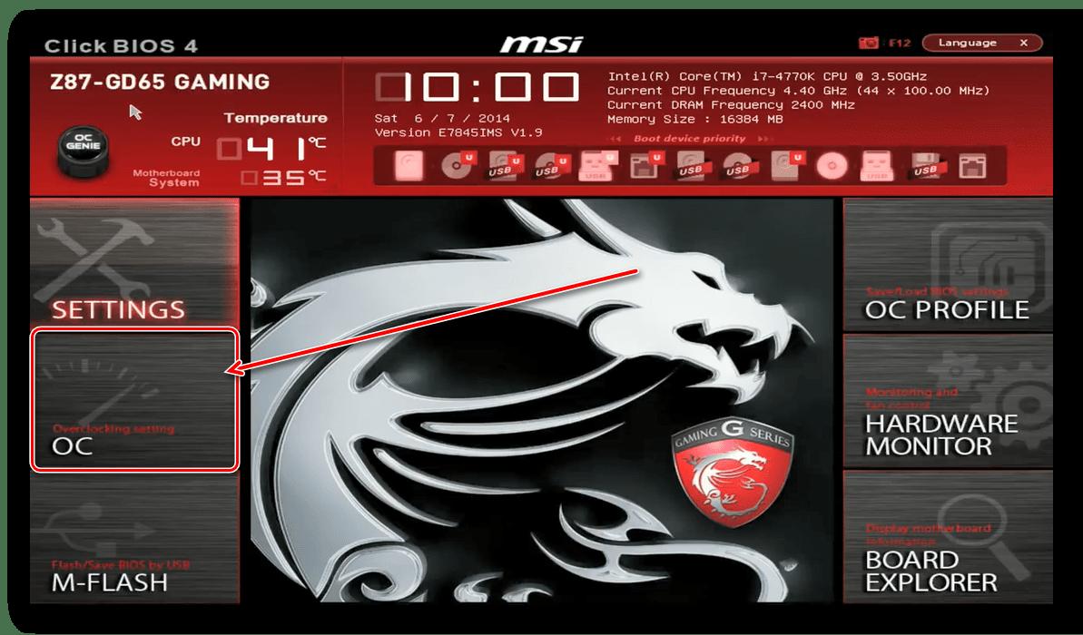 Настройки оверклокинга в продвинутом режиме MSI BIOS для разгона процессора
