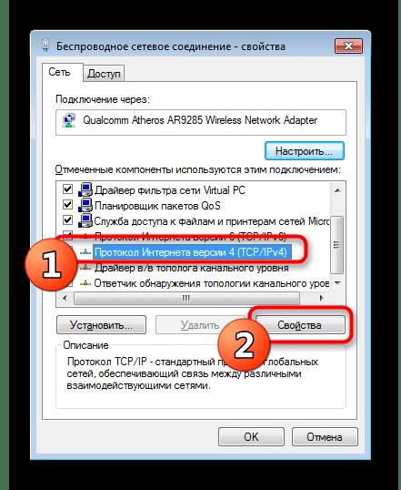 Настройки подключения в операционной системе для роутера Промсвязь