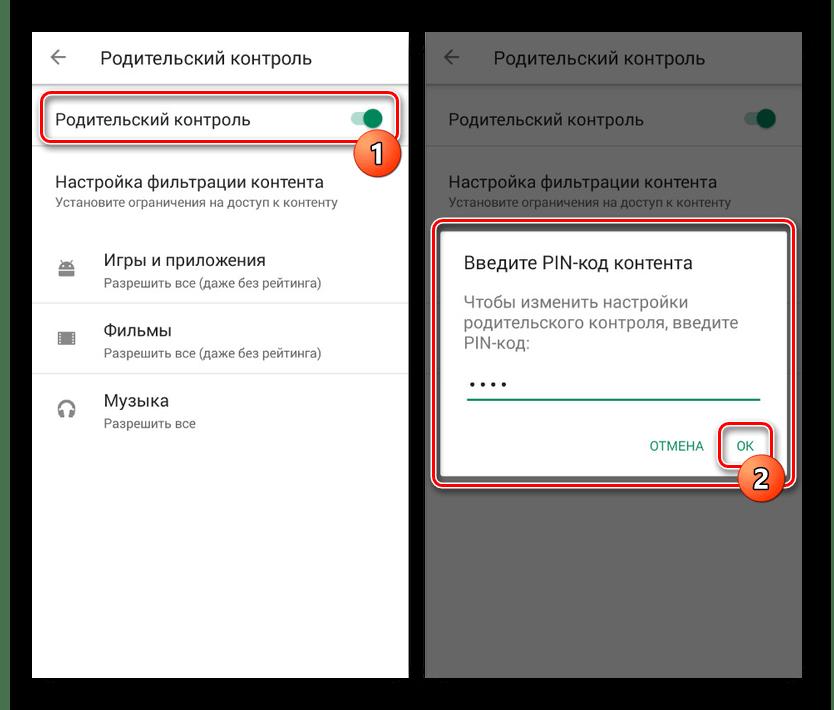 Отключение родительского контроля в Google Play на Android