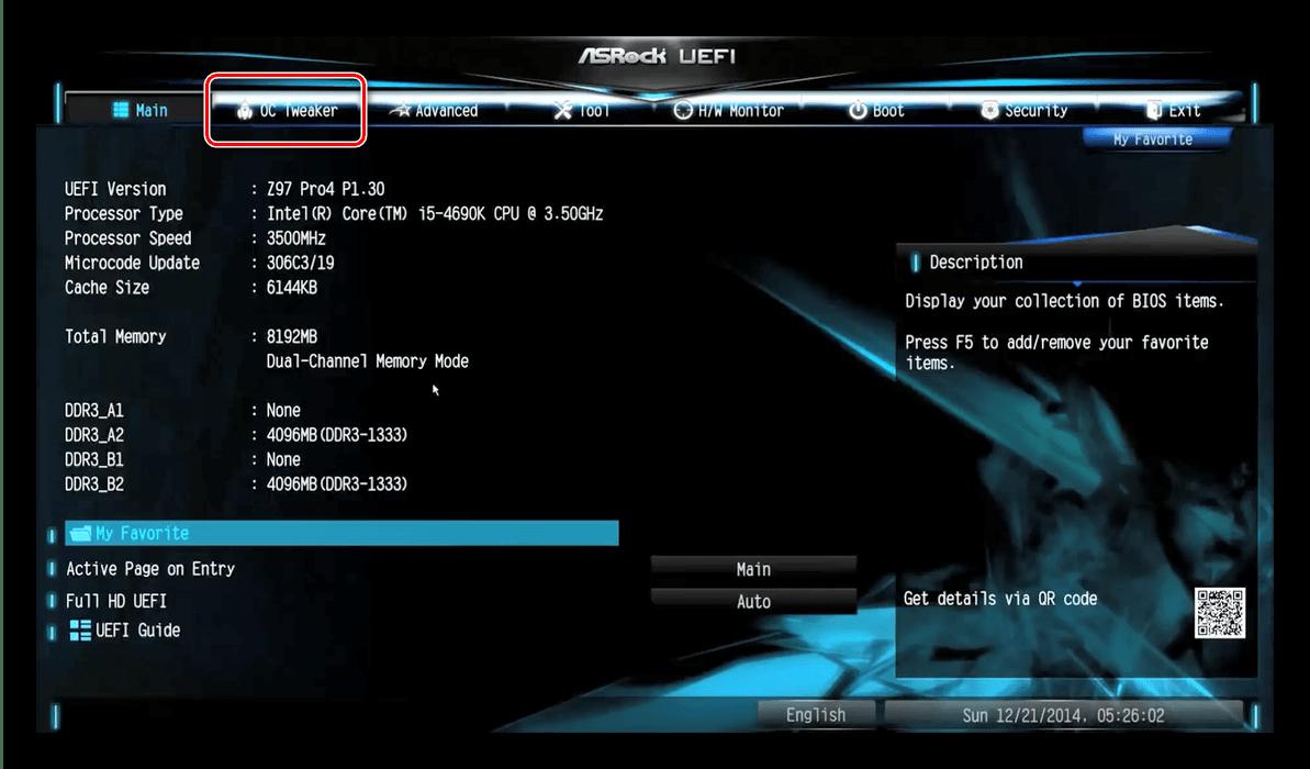 Открыть твикер в ASRock BIOS для разгона процессора