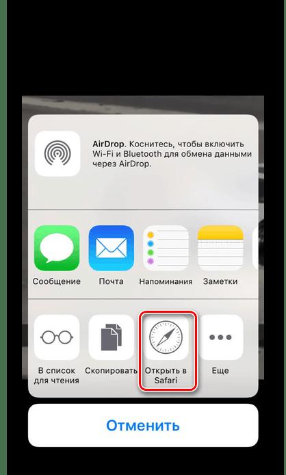 Otkrytie-gifki-v-brauzere-Safari-iz-prilozheniya-VKontakte-na-iPhone