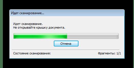 Ожидание завершения сканирования в программе IJ Scan Utility
