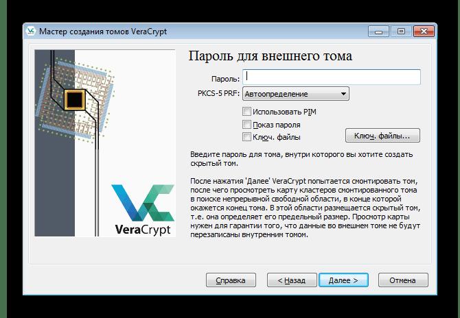 Пароль от внешнего тома для создания скрытого раздела в программе VeraCrypt
