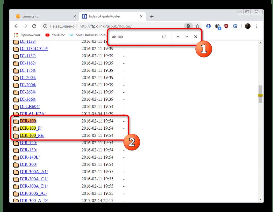 Переход к файлам роутера D-Link DIR-100 на официальном онлайн-сервере