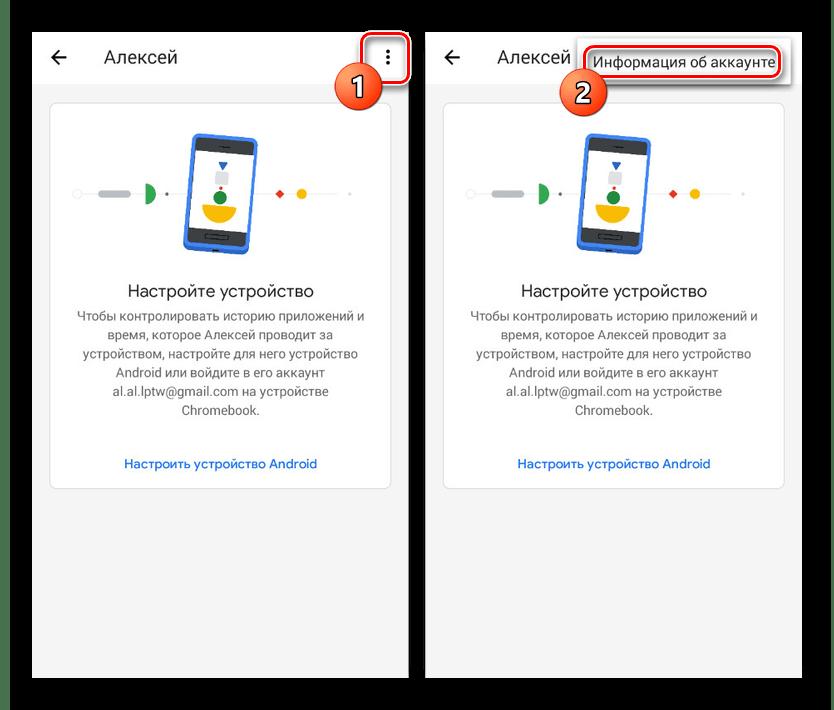 Переход к информации об аккаунте в Family Link на Android