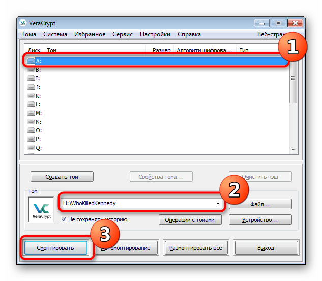 Переход к монтированию скрытого тома в программе VeraCrypt