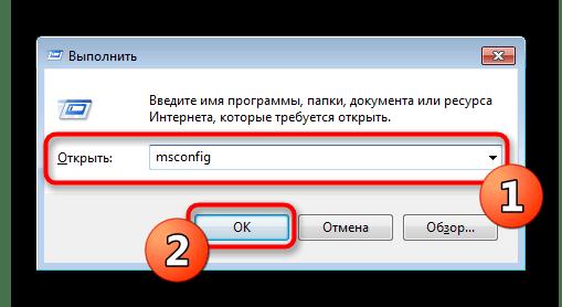 Переход к окну конфигурации системы для отключения службы в Windows